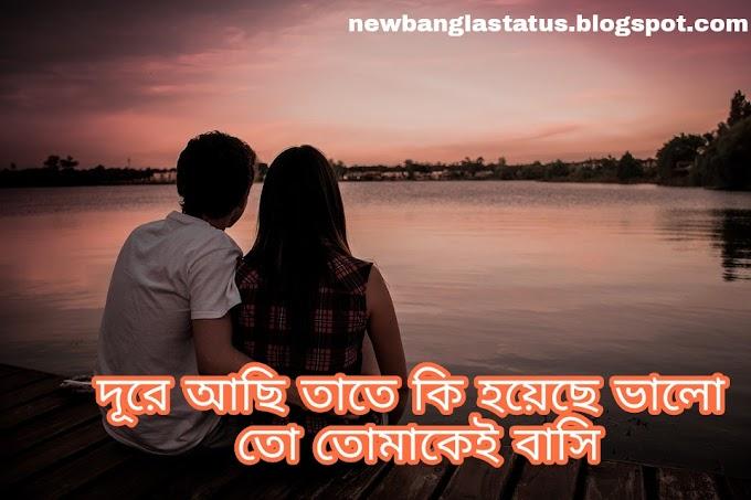 Top 100 Bangla WhatsApp about status .