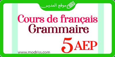 المدرس دروس ملخصات فرنسية تمارين امتحانات فروض