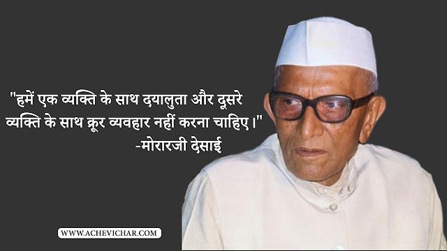 Morarji Desai quotes in Hindi image