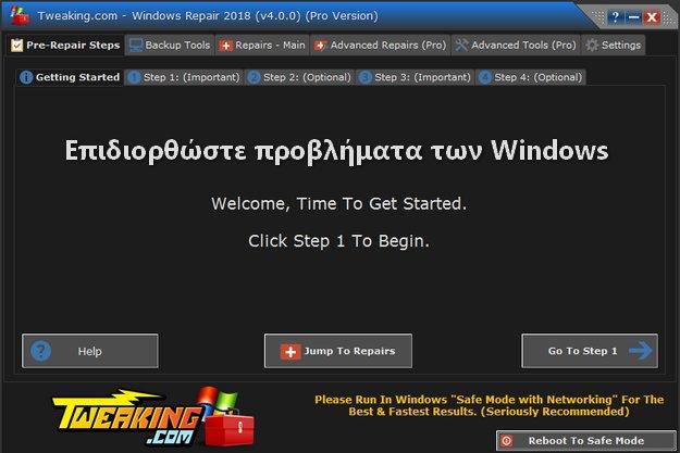 δωρεάν επιδιόρθωση των windows
