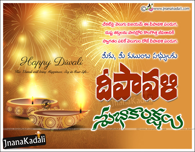 happy telugu deepavali greetings wallpapes ,happy deepavali greetings in telugu, best telugu deepavali images quotes