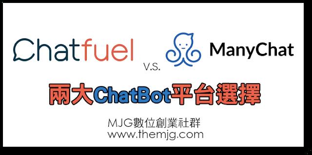 2018 ManyChat與Chatfuel比較