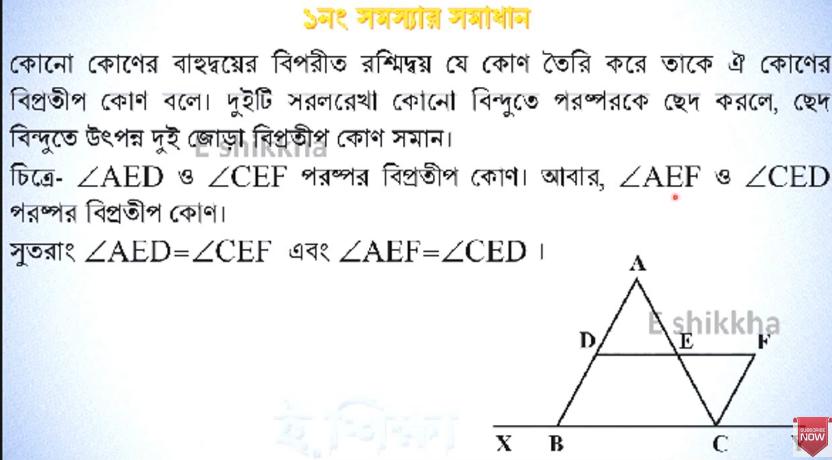 যেখানে DE রেখা AB ও AC রেখার মধ্যবিন্দুগামী সরলরেখা এবং DE = EF, চিত্র হতে চারটি বিপ্রতীপ কোণ চিহ্নিত করাে এবং এদের মধ্যকার পারস্পারিক সম্পর্ক উপস্থাপন কর। https://www.banglanewsexpress.com/