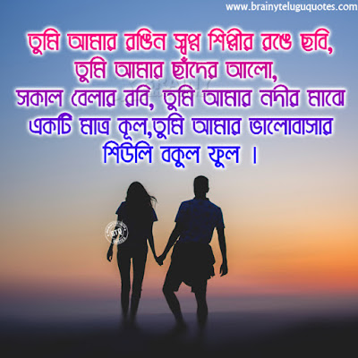 love quotes in benglali, bengali love messages, hd wallpapers on love, love messages in bengali
