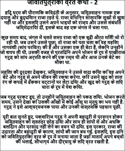 Jivitputrika or Jitiya Vrat Katha in Hindi PDF (जीवित्पुत्रिका या जितिया व्रत की कथा हिंदी)