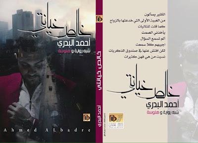 تحميل رواية خالص خيانتي PDF أحمد البدري