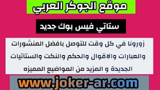 ستاتي فيس بوك جديد statu fb jdid 2021 - الجوكر العربي