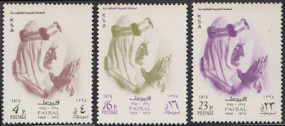 Saudi Arabia 1975 King Faisal Memorial Issue