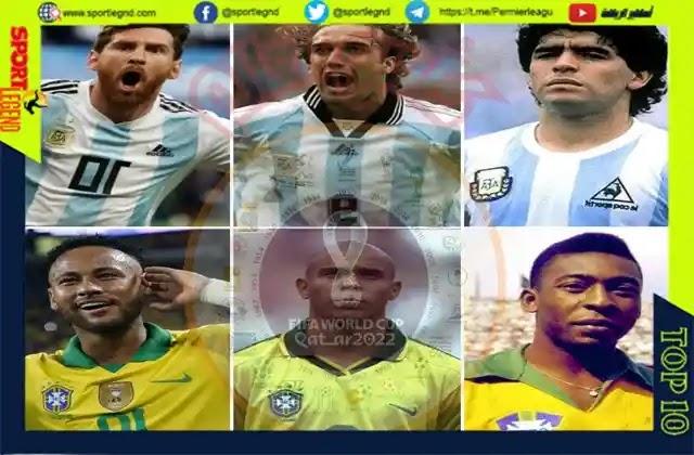 أفضل لاعب في تاريخ كرة القدم,أفضل لاعب في التاريخ,افضل خمس لاعبين في تاريخ كرة القدم,أفضل 10 لاعبين في تاريخ كرة القدم,ترتيب أفضل لاعبين في تاريخ كرة القدم,رونالدو افضل لاعب في التاريخ,ميسي افضل لاعب في التاريخ,كاس العالم,بيليه افضل لاعب في التاريخ,مارادونا افضل لاعب في التاريخ,أفضل لاعب في العالم,افضل اللاعبين في تاريخ كاس العالم,افضل تشكيلة في تاريخ كاس العالم,افضل 11 لاعب في كاس العالم,أفضل لاعب في تاريخ العالم,كاس العالم 2018,أفضل 10 لاعبين في العالم
