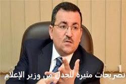 فضيحة في الإعلام المصري