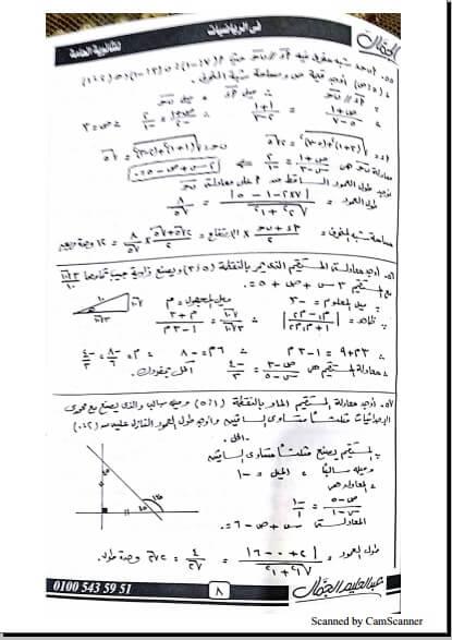 مراجعة ليلة الامتحان رياضيات للصف الاول الثانوي الترم الثاني 2021