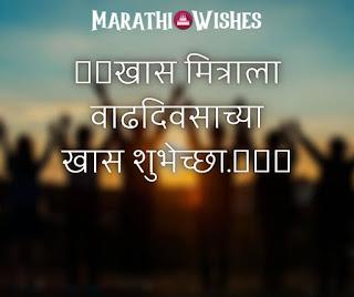 appy Birthday Wishes for Best Friend in Marathi, मित्रासाठी वाढदिवसाच्या शुभेच्या संदेश