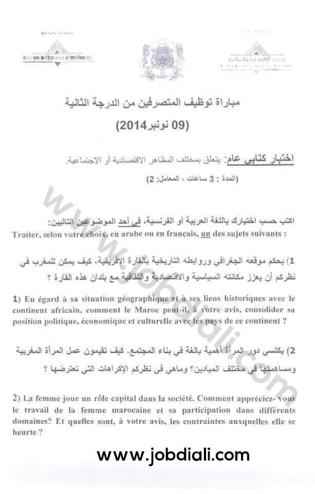 Exemple Concours de Recrutement des Administrateurs 2ème grade 2014 (Droit Privé) - Ministère de l'Economie et des Finances