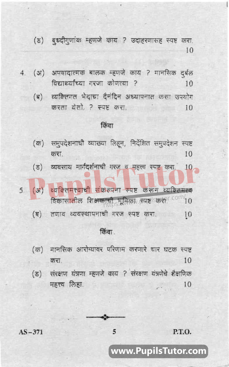 Educational Psychology Question Paper In Marathi