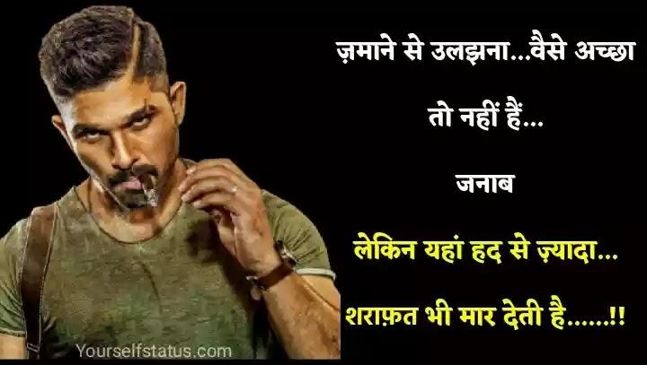 Attitude status hindi with images