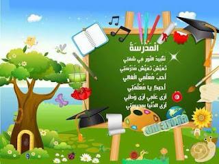 20994391 1945740092381632 6985768543335116813 n - أناشيد بداية السنة رائعة و جميلة جدا