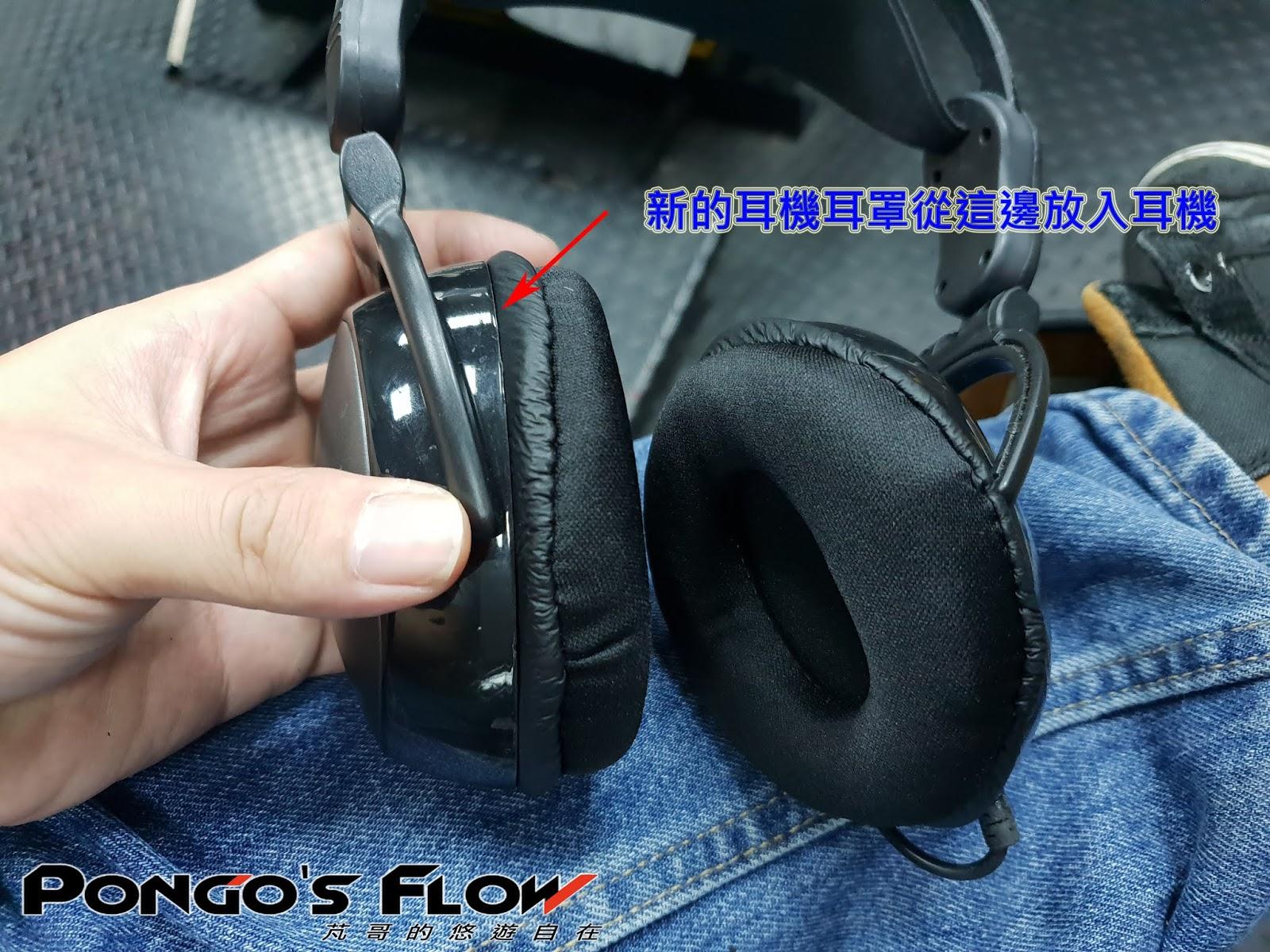 [其他維修]耳機線接頭壞了怎麼辦?當然是自己修了! 3.5MM耳機接頭焊接和更換耳機耳罩教學