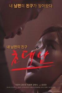 Sinopsis Film Korea The Invited Man (Movie - 2017)