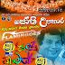 SHAA FM JOTHI UPAHARA SPECIAL PROGRAM WITH FLAMINGOES 2020-07-10