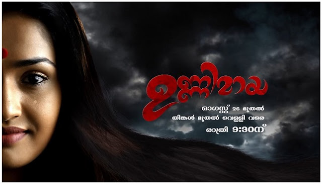 Unnimaya serial Cast & crew| Asianet serial Unnimaya actors and actresses