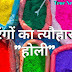 Holika Dahan Time 2019: Happy Holi 2019, Wishes, Quotes, Essay.