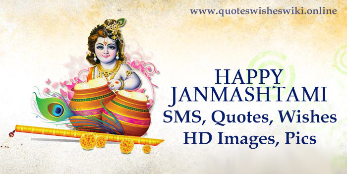 Krishna Janmashtami 2019 Wishes, Quotes, SMS, Messages, Pics, HD Images, Greets