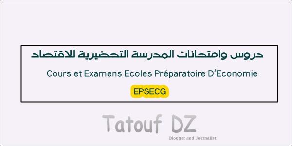 دروس وامتحانات المدرسة  العليا للاقتصاد وهران
