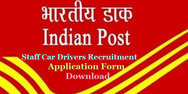 India Post Hyderabad Recruitment 2019 for Staff Car Driver Posts Application Format Eligibility  Department of Post Hyderabad Region inviting Applications from eligible candidates for the post of Staff Car Driver to fill up in the Karimnagar, Nizamabad Peddapalli Khammam Adilabad and Mahabubnagar. Download Application Format to Apply for Staff Car driver posts in Postal Department, Hyderabad Region. Educational Qualifications Required documents details here under. How to Apply for Staff Car Drivers posts in India Post Department Hyderabad Region know the details here. Interested aspirants with suitable eligible parameters educational qualifications india-post-staff-car-drivers-recruitment-application-form-download