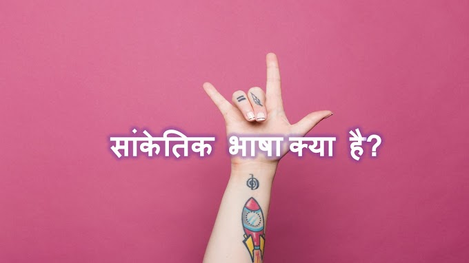 International Day of Sign Languages in Hindi