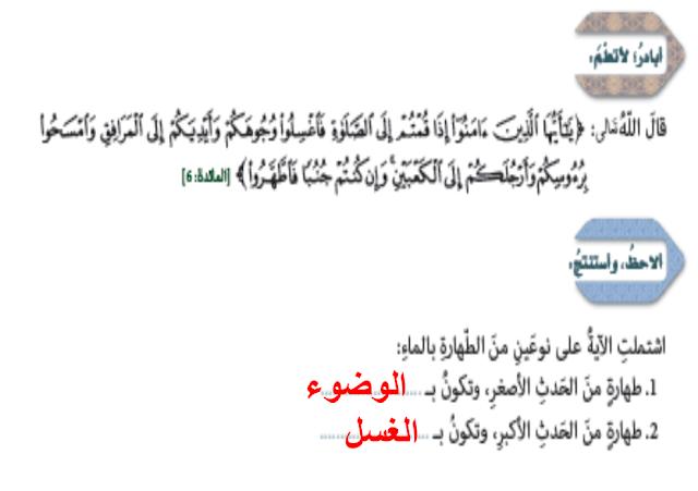 درس الغسل تربية إسلامية فصل أول صف سابع