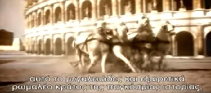 Η ΕΛΛΗΝΙΚΗ ΑΥΤΟΚΡΑΤΟΡΙΑ -ΤΟ ΒΥΖΑΝΤΙΝΟ ΜΑΘΗΜΑ...ΒΙΝΤΕΟ
