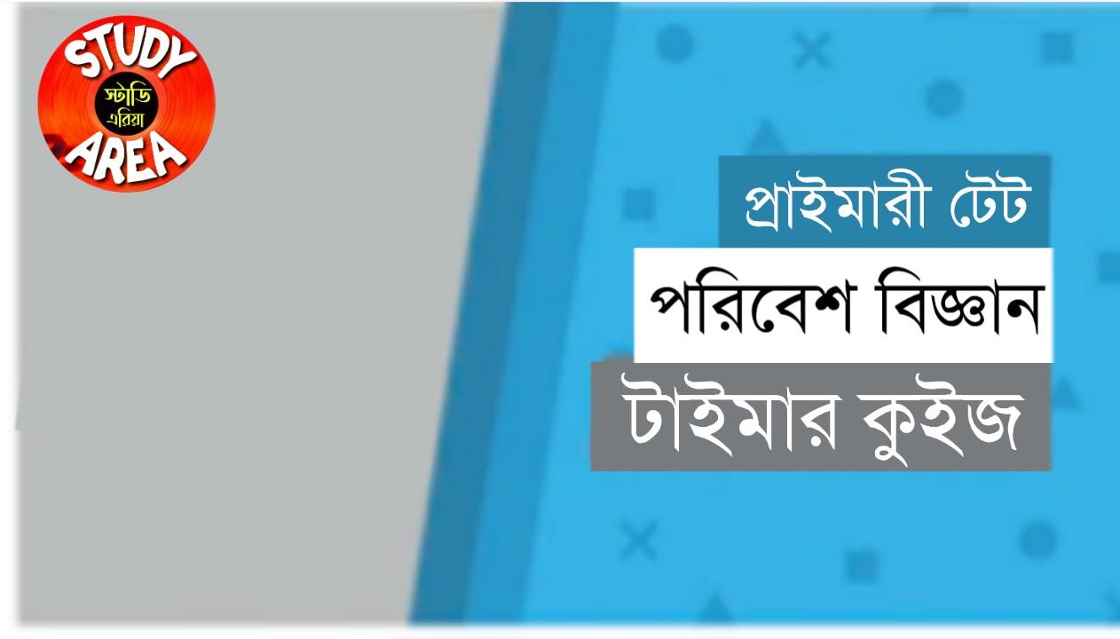 পরিবেশ বিজ্ঞান প্রাইমারী টেট কুইজ বাংলায় পর্ব -৩১| Environment Science  Primary Tet Quiz Part - 31