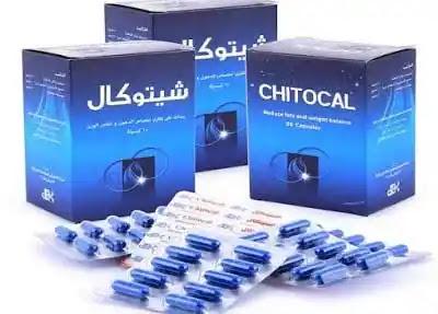 دواء لحرق الدهون