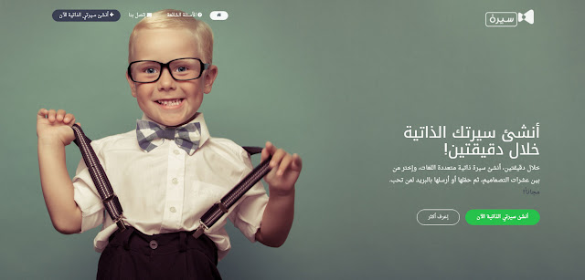 موقع سيرة لإنشاء نموذج سيرة ذاتية CV بالعربية والانجليزية