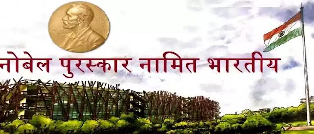 Nobel Prize Winner Indians
