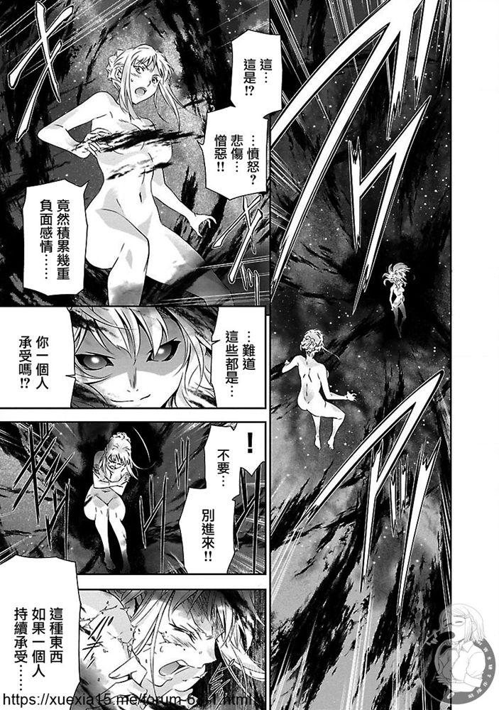人狼機: 14话 - 第21页