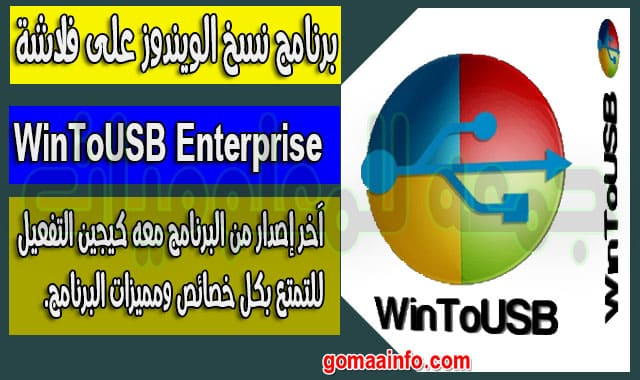 تحميل برنامج نسخ الويندوز على فلاشة | WinToUSB Enterprise v5.5