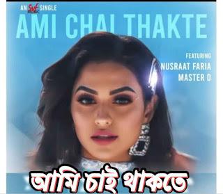 Ami Chai Thakte Lyrics (আমি চাই থাকতে) - Nusraat Faria | Master D | Baba Yadev
