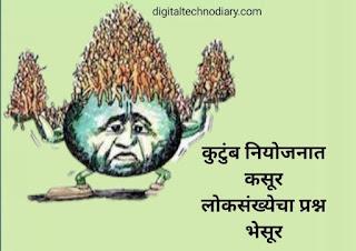 जागतिक लोकसंख्या दिन -World Population Day Slogans in Marathi