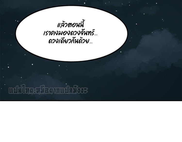 IF Future - หน้า 61