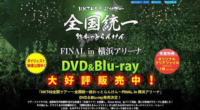 [BDRip] HKT48 Zenkoku Tour ~Zenkoku Touitsu Owattoranken~ FINAL in Yokohama Arena (2015.10.14)