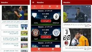 تحميل تطبيق Wana live، لمشاهدة المباريات المشفرة بث مباشر بدون تقطيع مجانا للاندرويد، تنزيل تطبيق Wana Live Tv لمشاهدة البث المباشر للمباريات، تحميل وانا لايف، تنزيل  Wana Live Tv لنقل المباريات المشفرة، تحميل Wanalive للمباريات المباشرة، تطبيق Wanalive لمشاهدة البث الحي للمباريات، Live Tv، للاندرويد
