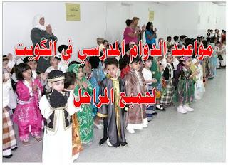 توقيت الدوام المدرسي مواعيد الدوام المدرسي في الكويت لجميع المراحل