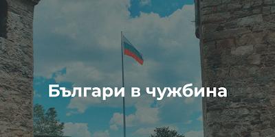 Bulgarians Abroad