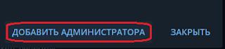добавить администратора канала Telegram