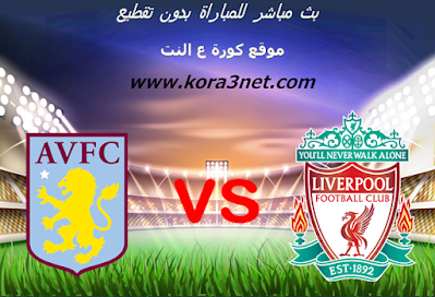 موعد مباراة ليفربول واستون فيلا اليوم 4-10-2020 الدورى الانجليزى