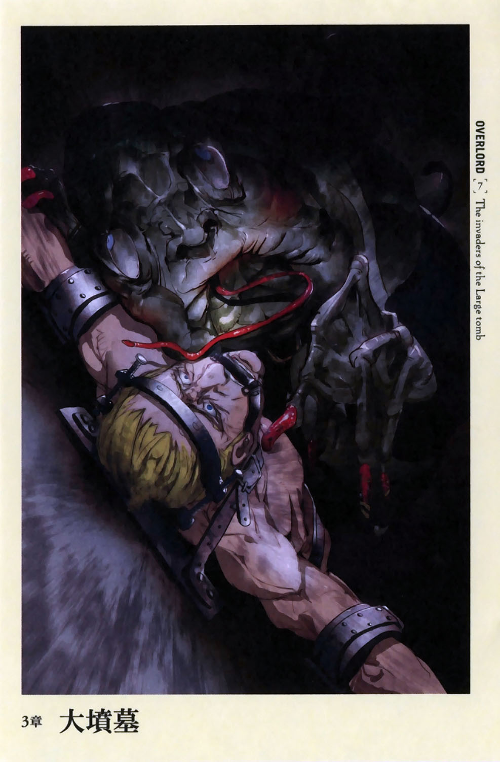Overlord_Volume_7_Chapter_3