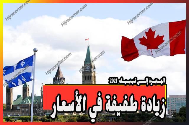 الجديد في طلبات الهجرة إلى كيبيك 2021 وزيادة طفيفة في الأسعار.