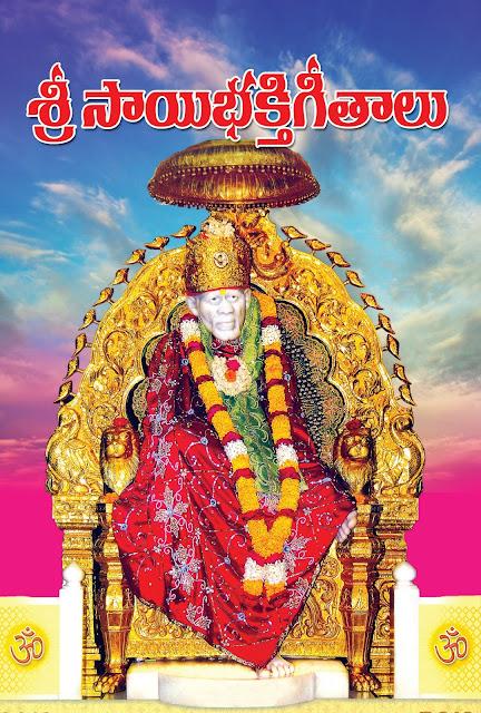 శ్రీ సాయి భక్తి గీతాలు | Sri Sai Bhakthi Geethalu | GRANTHANIDHI | MOHANPUBLICATIONS | bhaktipustakalu