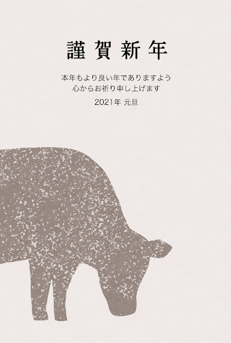 大きな牛のシルエットのガーリー年賀状(丑年)